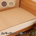 寝具 毛布 発熱敷きパッド エバーウォーム ダブル 約140×200cm 冬 マイクロファイバー