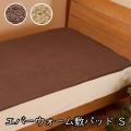 寝具 毛布 発熱敷きパッド エバーウォーム シングル 約100×200cm 冬 マイクロファイバー