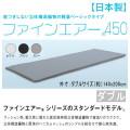 ファインエアー(R)シリーズ【プレミアムエアー(スタンダード450)】ダブル【日本製・送料無料】