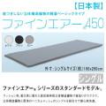ファインエアー(R)シリーズ【プレミアムエアー(スタンダード450)】シングル【日本製・送料無料】