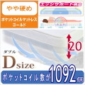 高級ホテル仕様プレミアム ポケットコイルマットレス 【ゴールド】 ダブルサイズ巾140cm