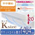 高級ホテル仕様プレミアム ポケットコイルマットレス 【ゴールド】 キングサイズ(マットレス2枚組)巾180cm