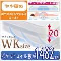 高級ホテル仕様プレミアム ポケットコイルマットレス 【ゴールド】 ワイドキングサイズ(マットレス2枚組)巾194cm