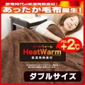 毛布 ダブル ★HeatWarm(ヒートウォーム)発熱あったか2枚合わせ毛布【ダブル】★