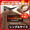 毛布 シングル ★HeatWarm(ヒートウォーム)発熱あったか2枚合わせ毛布【シングル】★