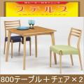 【新商品!】ステルス こたつ 光ヒーター ダイニングテーブル3点セット (カプチーノ 800テーブル+チェア×2)