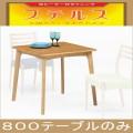【新商品!】ステルス こたつ 光ヒーター ダイニングテーブル (カプチーノ 800テーブルのみ)