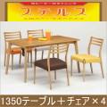 【新商品!】ステルス こたつ 光ヒーター ダイニングテーブル5点セット (カプチーノ 1350テーブル+チェア×4)