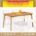 【新商品!】ステルス こたつ 光ヒーター ダイニングテーブル (カプチーノ 1350テーブルのみ)