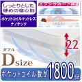 ポケットコイルマットレス 【ナノテック】 ダブルサイズ巾140cm