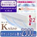 ポケットコイルマットレス 【ナノテック】 キングサイズ(マットレス2枚組)巾180cm