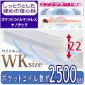 ポケットコイルマットレス 【ナノテック】 ワイドキングサイズ(マットレス2枚組)巾194cm