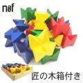 ネフ社 naef ネフスピール 木のおもちゃ オリジナル木箱・パターン集付 積木 積み木 つみき 知育 玩具 【送料無料】