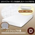 ポケットコイルマットレス 【ノンフリップ片面】 ダブルサイズ巾140cm