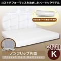 ポケットコイルマットレス 【ノンフリップ片面】 キングサイズ巾180cm