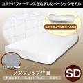 ポケットコイルマットレス 【ノンフリップ片面】 セミダブルサイズ巾120cm