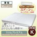ポケットコイルマットレス 【スリム】 ワイドキングサイズ巾194cm