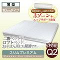 ポケットコイルマットレス 【スリム】 クイーンサイズ巾160cm