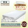 ポケットコイルマットレス 【スリム】 スモールセミシングルサイズ巾80cm