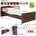 多機能の自立支援 電動ベッド 介護ベッド 【宮付タイプ】