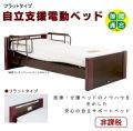 多機能の自立支援 電動ベッド 介護ベッド 【フラットタイプ】