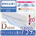 ポケットコイルマットレス 【ピュア】 ダブルサイズ巾140cm【代引不可】