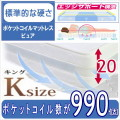 ポケットコイルマットレス 【ピュア】 キングサイズ(マットレス2枚組)巾180cm【代引不可】