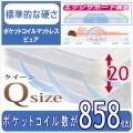 ポケットコイルマットレス 【ピュア】 クイーンサイズ(マットレス2枚組)巾160cm【代引不可】