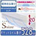 ポケットコイルマットレス 【ピュア】 シングルサイズ巾97cm【代引不可】