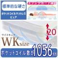 ポケットコイルマットレス 【ピュア】 ワイドキングサイズ(マットレス2枚組)巾194cm【代引不可】
