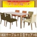 ステルス光ヒーターダイニングこたつ7点セット(1800テーブル+2型チェア×6)【新商品】