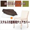 ステルス★光ヒーターダイニングこたつ専用チェア5型【チェアカバーのみ】
