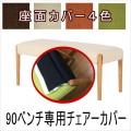 ステルス こたつ 光ヒーター ダイニングテーブル専用900ベンチチェア用カバー (チェアカバーのみ)