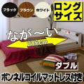■日本製フレーム☆棚 コンセント 照明付フロアベッド・ダブル(ボンネルコイルスプリングマット付)■【代引不可】