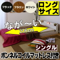 ■日本製フレーム☆棚 コンセント 照明付フロアベッド・シングル(ボンネルコイルスプリングマット付)■【代引不可】