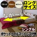 ■日本製フレーム☆棚 コンセント 照明付フロアベッド・シングル(ポケットコイルスプリングマット付)■【代引不可】