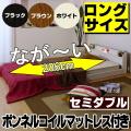 ■日本製フレーム☆棚 コンセント 照明付フロアベッド・セミダブル(ボンネルコイルスプリングマット付)■【代引不可】