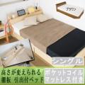 高さが変えられる棚板 引出付き ベッド シングル【ポケットコイルマット付】 引き出し 収納 【代引不可】