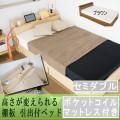 高さが変えられる棚板 引出付き ベッド セミダブル【ポケットコイルマット付】 引き出し 収納 【代引不可】