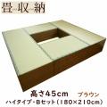 畳ユニット ハイタイプ Bセット(180×210cm) ブラウン / 畳収納 畳ボックス 小上がり 高床式 畳 ユニット畳 ベンチ 収納 BOX ボックス スツール 堀こたつ たたみ タタミ