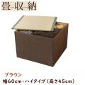 畳ユニット ハイタイプ 幅60cm ブラウン / 畳収納 畳ボックス 小上がり 高床式 畳 ユニット畳 ベンチ 収納 BOX ボックス スツール 堀こたつ たたみ タタミ