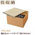 畳ユニット ハイタイプ 幅60cm ナチュラル / 畳収納 畳ボックス 小上がり 高床式 畳 ユニット畳 ベンチ 収納 BOX ボックス スツール 堀こたつ たたみ タタミ