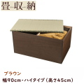 畳ユニット ハイタイプ 幅90cm ブラウン / 畳収納 畳ボックス 小上がり 高床式 畳 ユニット畳 ベンチ 収納 BOX ボックス スツール 堀こたつ たたみ タタミ