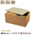 畳ユニット ハイタイプ 幅90cm ナチュラル / 畳収納 畳ボックス 小上がり 高床式 畳 ユニット畳 ベンチ 収納 BOX ボックス スツール 堀こたつ たたみ タタミ