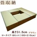 畳ユニット ロータイプ Bセット(180×210cm) ブラウン / 畳収納 畳ボックス 小上がり 高床式 畳 ユニット畳 ベンチ 収納 BOX ボックス スツール 堀こたつ たたみ タタミ