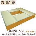 畳ユニット ロータイプ Bセット(180×210cm) ナチュラル / 畳収納 畳ボックス 小上がり 高床式 畳 ユニット畳 ベンチ 収納 BOX ボックス スツール 堀こたつ たたみ タタミ