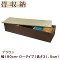 畳ユニット ロータイプ 幅180cm ブラウン / 畳収納 畳ボックス 小上がり 高床式 畳 ユニット畳 ベンチ 収納 BOX ボックス スツール 堀こたつ たたみ タタミ
