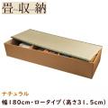 畳ユニット ロータイプ 幅180cm ナチュラル / 畳収納 畳ボックス 小上がり 高床式 畳 ユニット畳 ベンチ 収納 BOX ボックス スツール 堀こたつ たたみ タタミ