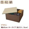 畳ユニット ロータイプ 幅60cm ブラウン / 畳収納 畳ボックス 小上がり 高床式 畳 ユニット畳 ベンチ 収納 BOX ボックス スツール 堀こたつ たたみ タタミ