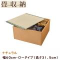 畳ユニット ロータイプ 幅60cm ナチュラル / 畳収納 畳ボックス 小上がり 高床式 畳 ユニット畳 ベンチ 収納 BOX ボックス スツール 堀こたつ たたみ タタミ